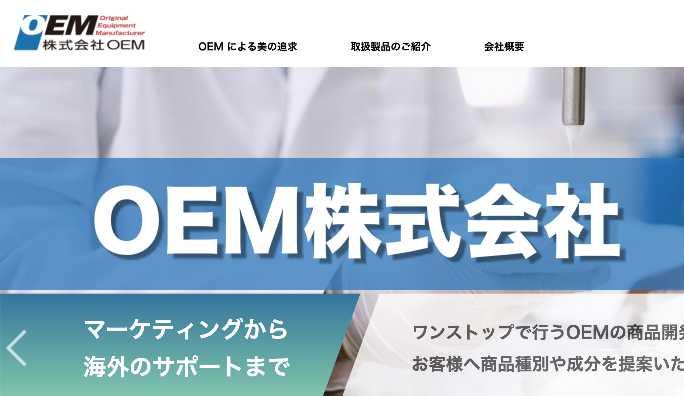 小ロットの化粧品OEMに強いOEM株式会社
