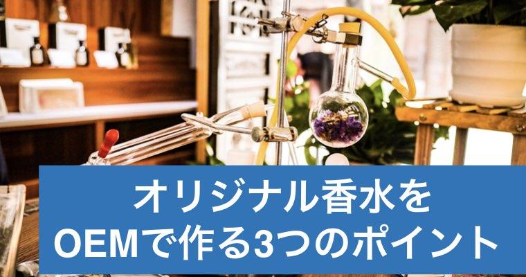 オリジナルの香水をOEMで作る3つのポイント