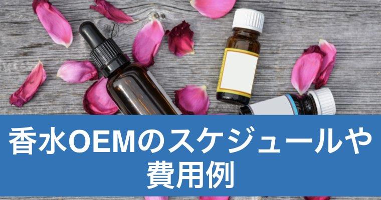 香水OEMのスケジュールや費用例