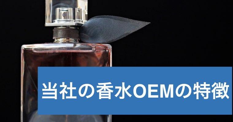 当社の香水OEMの特徴
