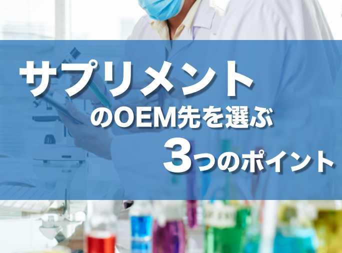 サプリメントのOEM先を選ぶ際に注意すべき3つのポイントと費用感