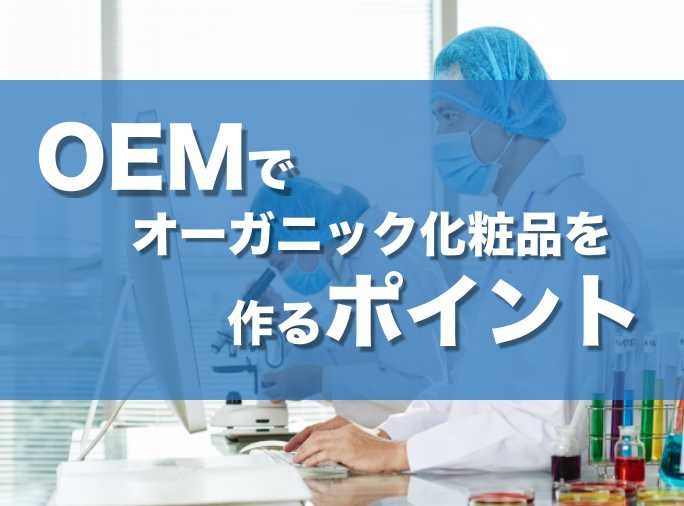 化粧品OEMでオーガニック製品を作るポイントを徹底解説