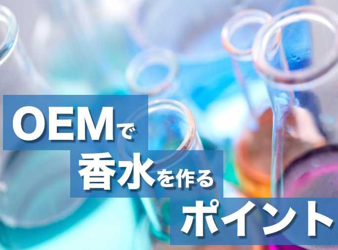 OEMで香水を作る際の会社選びの3つのポイント【スケジュールと費用感もご紹介