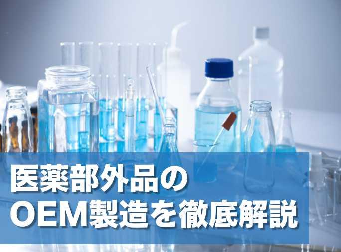 医薬部外品のOEM製造を徹底解説