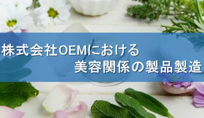 株式会社OEMにおける美容関係の製品製造