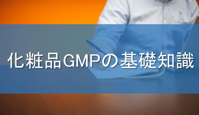 化粧品GMPの基礎知識
