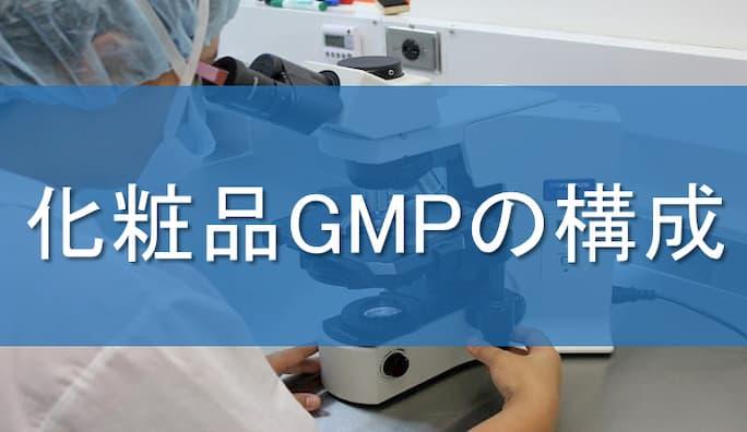 化粧品GMPの構成