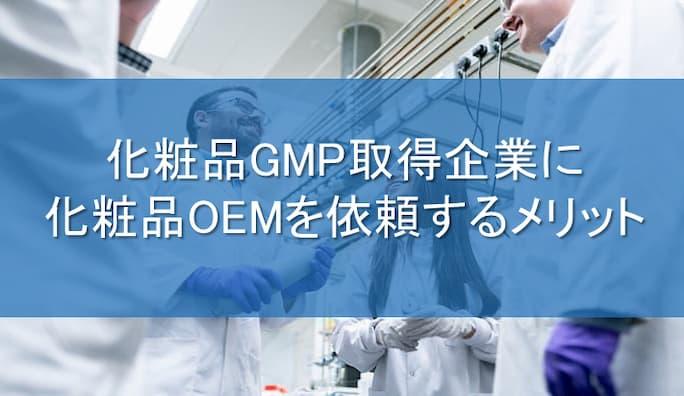 化粧品GMP取得企業に化粧品OEMを依頼するメリット
