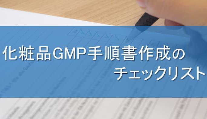 化粧品GMP手順書作成のチェックリスト