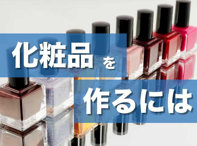 化粧品を作る方法とポイントを網羅的に解説