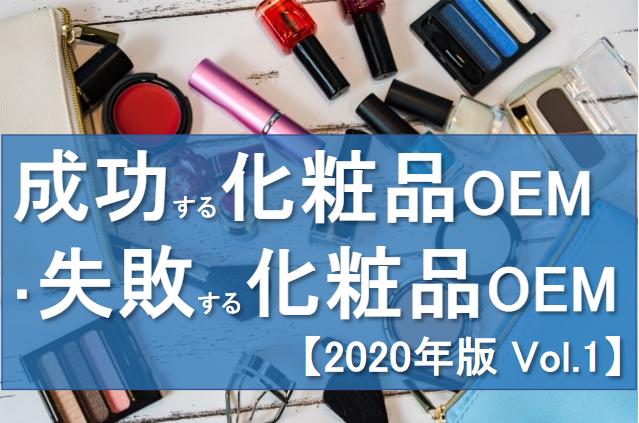 成功する化粧品OEM・失敗する化粧品OEM【2020年版 Vol.1】