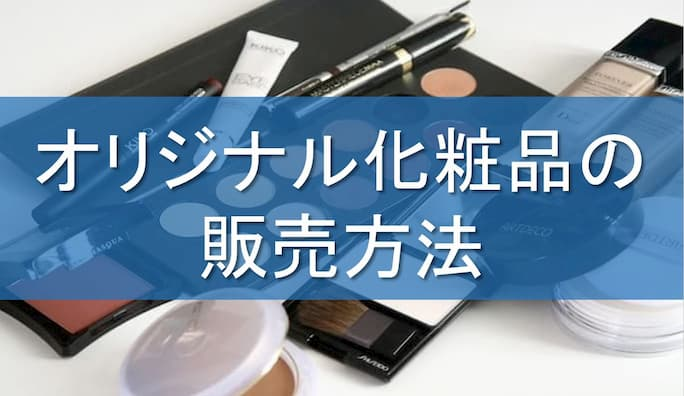 オリジナル化粧品の販売方法