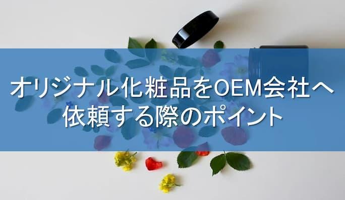 オリジナル化粧品をOEM会社へ依頼する際のポイント