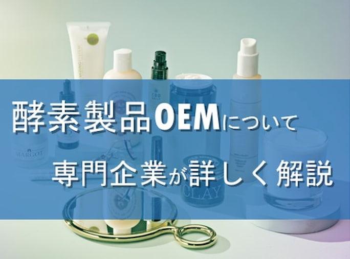 酵素製品OEMについて専門企業が詳しく解説