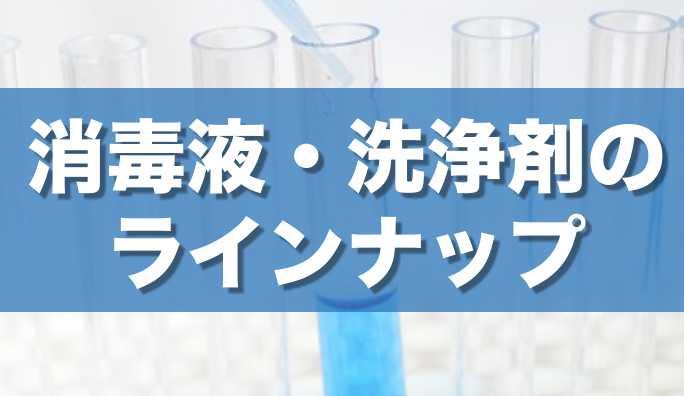 OEMで作れる消毒液・洗浄剤のラインナップ