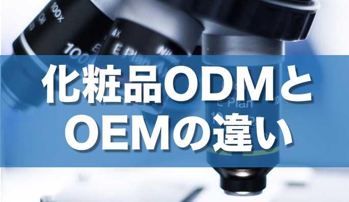 化粧品ODMとOEMの違い