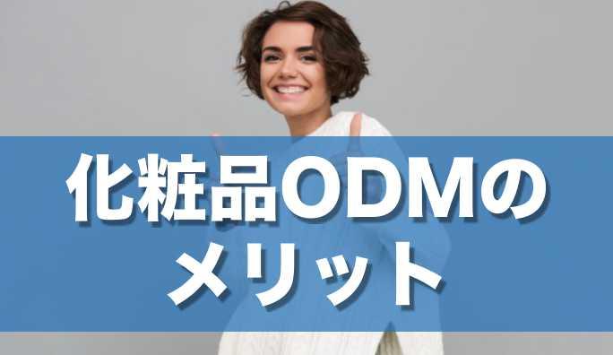 化粧品ODMのメリット