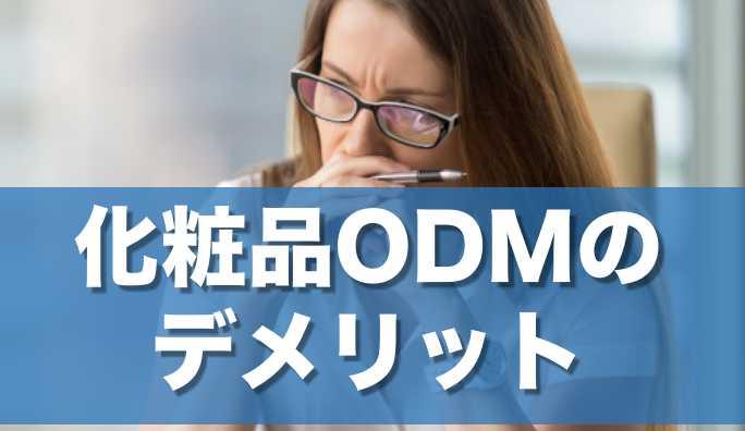 化粧品ODMのデメリット