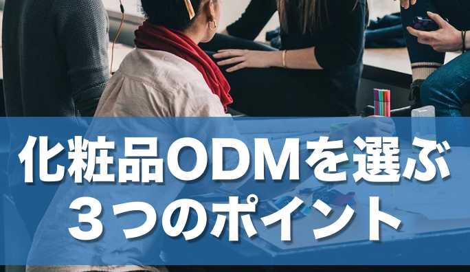 化粧品ODMを選ぶ3つのポイント