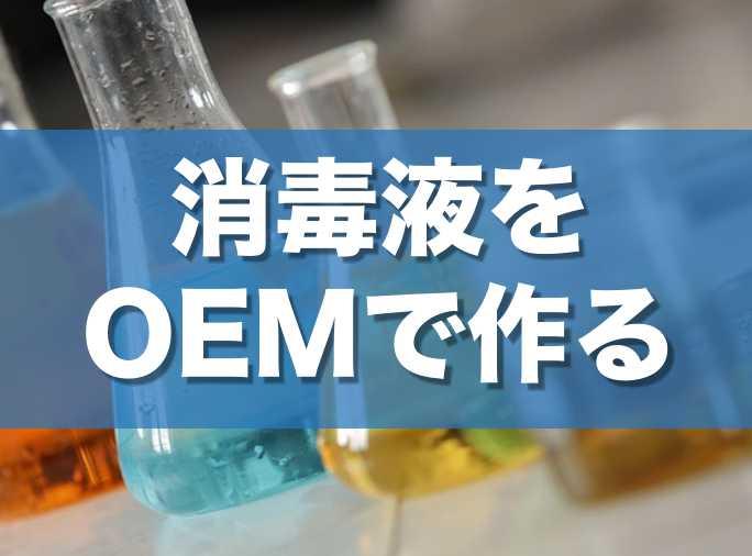 消毒液をOEMで作るための概要と成功のポイント