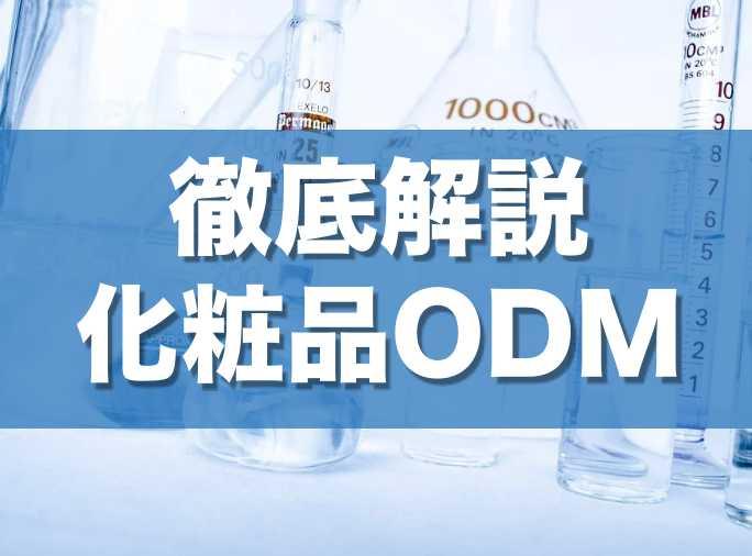化粧品ODMを徹底解説〜概要・OEMとの違い・メリット・デメリット・選ぶポイント〜