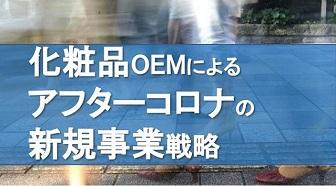 化粧品OEMによるアフターコロナの新規事業戦略