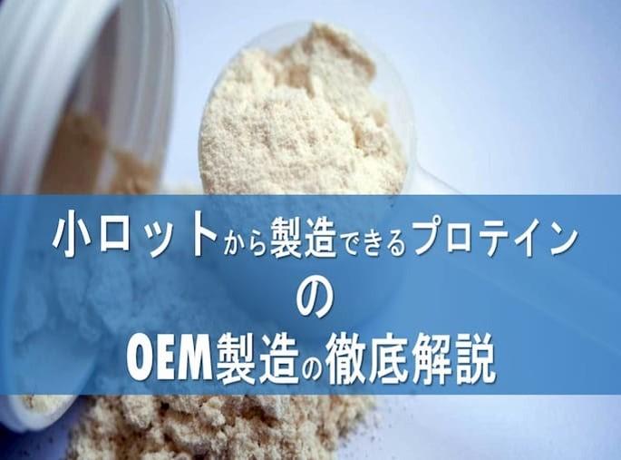 小ロットから製造できるプロテインのOEM製造の徹底解説