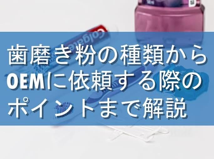 歯磨き粉の種類からOEMに依頼する際のポイントまで解説
