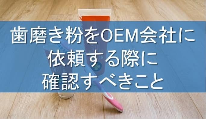 歯磨き粉をOEM会社に依頼する際に確認すべきこと