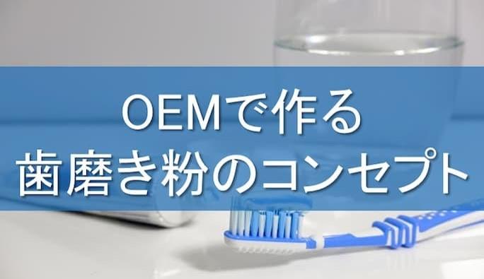OEMで作る歯磨き粉のコンセプト