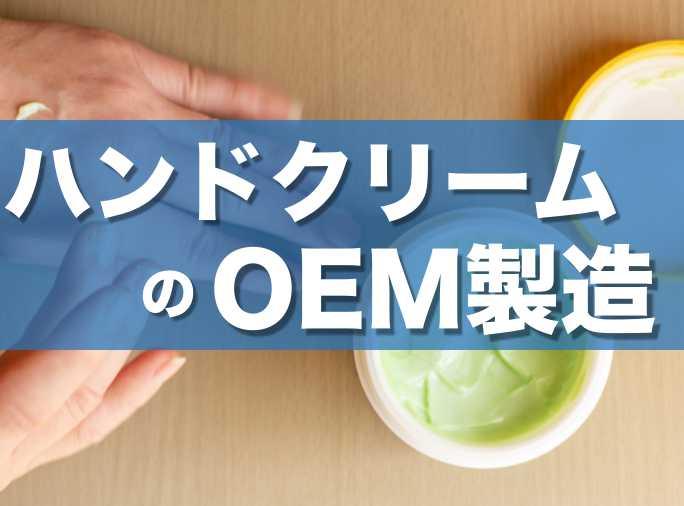 ハンドクリームのOEM製造を完全解説!抑えておくべきポイントや成分・ロット・流れ