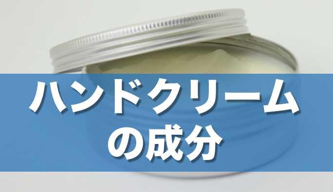ハンドクリームのOEM製造でよく使われる成分
