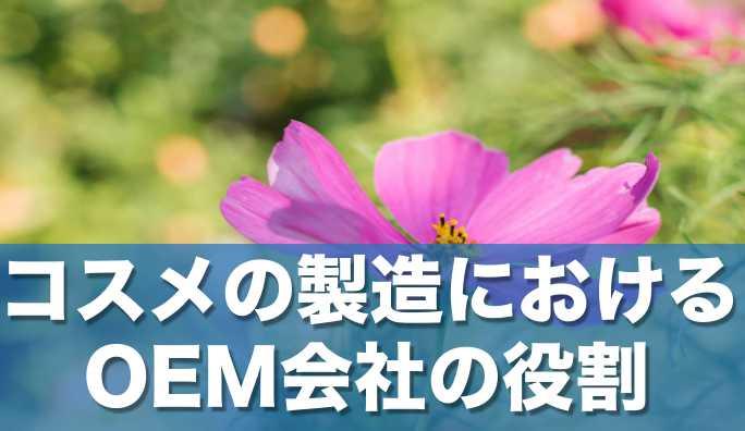 コスメの製造におけるOEM会社の役割