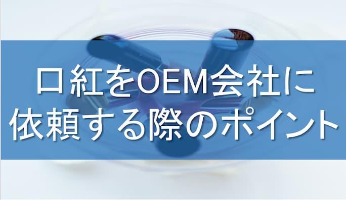 口紅をOEM会社に依頼する際のポイント