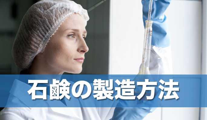 OEMで作る石鹸の製造方法