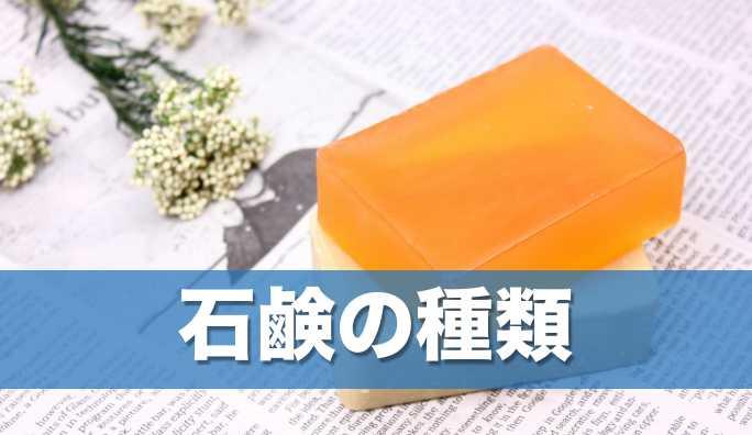 OEMで作れる石鹸の種類
