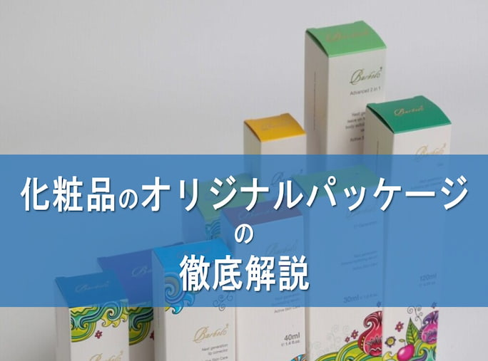 化粧品のオリジナルパッケージの徹底解説