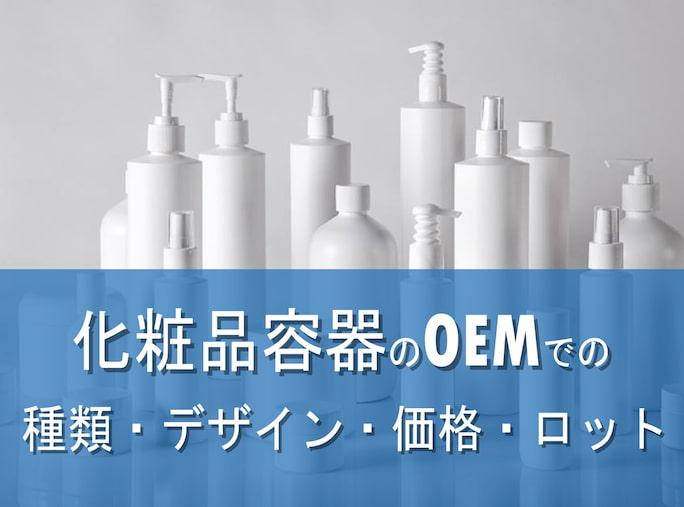 化粧品容器のOEMでの種類・デザイン・価格・ロット