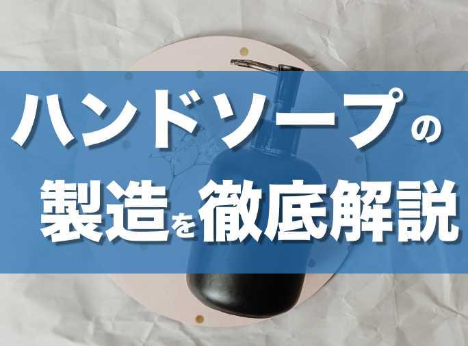ハンドソープの製造を徹底解説〜開発企画から販売までのポイント〜