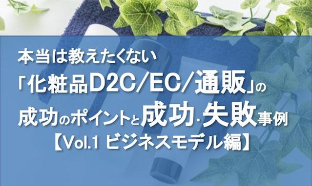 本当は教えたくない「化粧品D2C/EC/通販」の成功のポイントと成功・失敗事例【Vol.1 ビジネスモデル編】