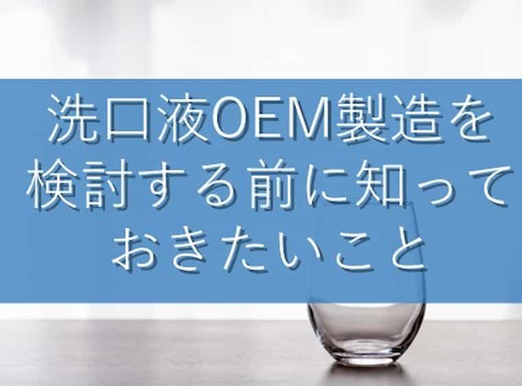 洗口液OEM製造を検討する前に知っておきたいこと
