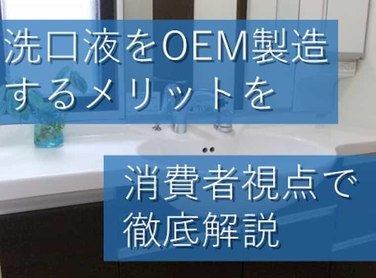 洗口液をOEM製造するメリットを消費者視点で徹底解説