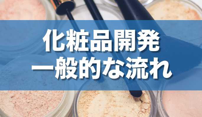 化粧品開発の一般的な流れ