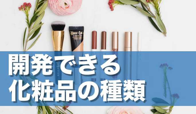 一般的な流れで開発できる化粧品の種類