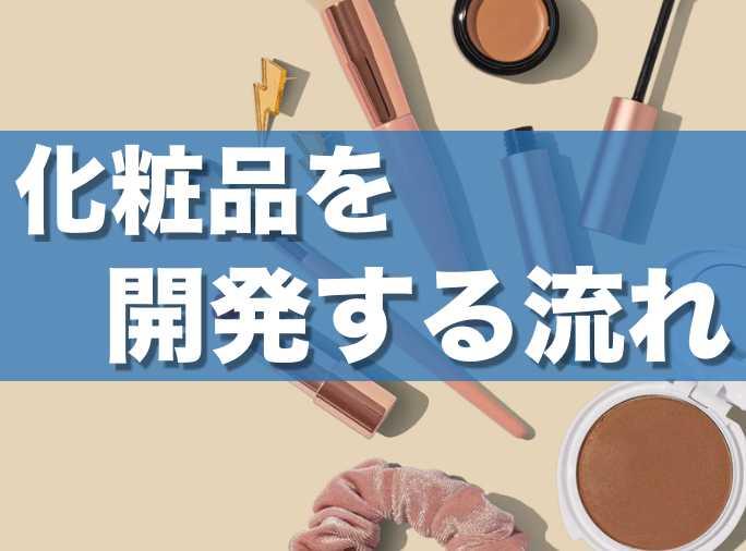 化粧品を開発する流れを専門企業がわかりやすく解説