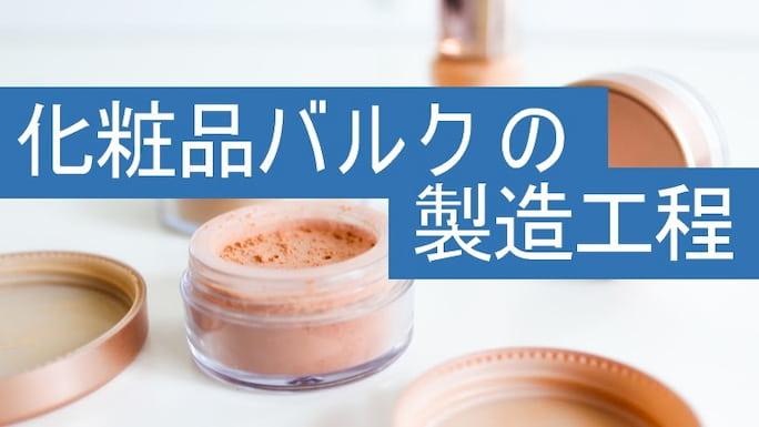 化粧品バルクの製造工程