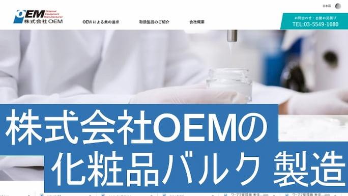 株式会社OEMの化粧品バルク製造