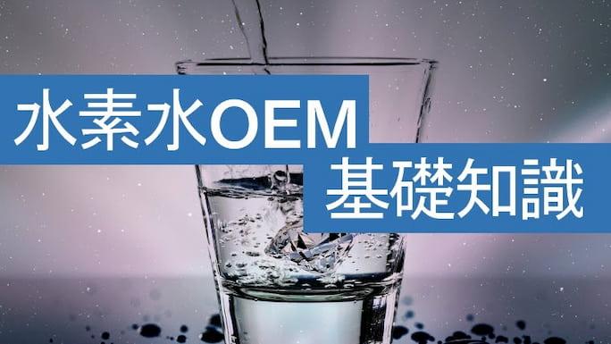 水素水をOEMするための基礎知識