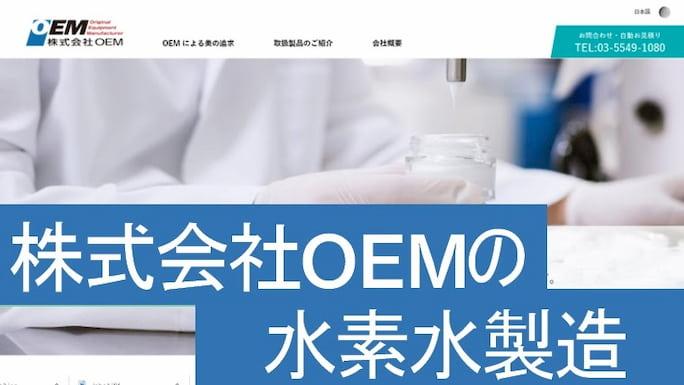 株式会社OEMの水素水受託製造