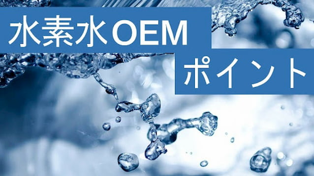 水素水をOEMする際に押さえるべき3つのポイント